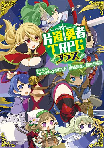 片道勇者TRPGプラス