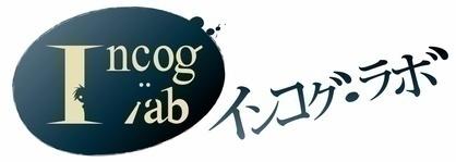Incog.Lab インコグ・ラボ