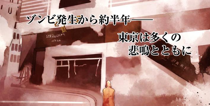 ゾンビ発生から約半年―東京は多くの悲鳴とともに