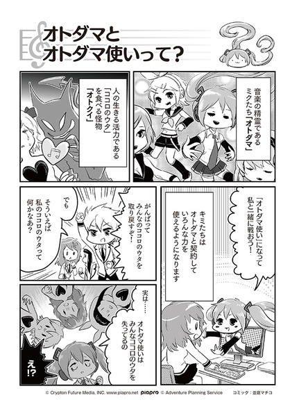 「オトダマとオトダマ使いって?」編
